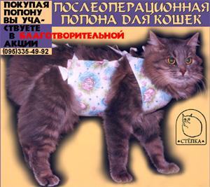 ПОСЛЕОПЕРАЦИОННЫЕ ПОПОНЫ для кошек и собак СТЁПКА, перевязочные средства для животных, фартуки, попонки, бинты после операции стерилизации для собак и кошек